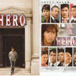 映画「HERO 久利生公平、最大の危機」