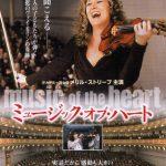 映画「ミュージック・オブ・ハート」 バイオリン教師の奇跡の物語