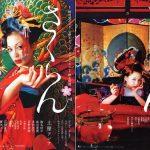 映画「さくらん」  安野モヨコの花魁道中